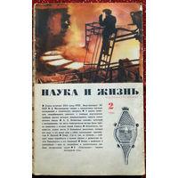 """Журнал """"Наука и Жизнь""""  2/1966, с рубля"""
