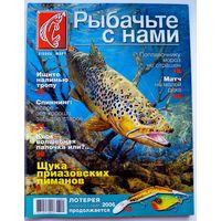 """Журнал """" Рыбачьте с нами """" март 2006 г."""