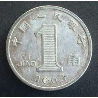 Китай, 1 цзяо 2003
