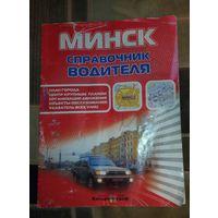 Минск.Справочник водителя.2008г.