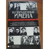 Возвращённые имена: сборник публицистических статей в двух книгах. Книга II. / составитель: A. Проскурин.