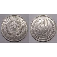 20 копеек 1928 XF