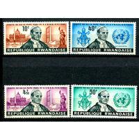 Руанда - 1966г. - Визит Папы Павла VI в ООН - полная серия, MNH, марки с дефектом клея [Mi 153-156] - 4 марки