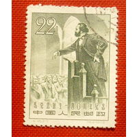 Китай. Карл Маркс. ( 1 марка ) 1958 года.