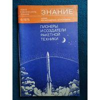 Пионеры и создатели ракетной техники // Серия: Космонавтика, астрономия