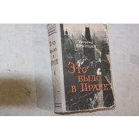 Книга Георгий Брянцев это было в Праге 1956
