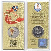 25 рублей Чемпионат мира по футболу 2018 цветная 2 выпуск