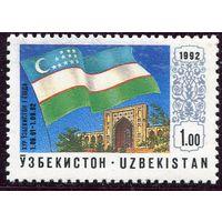 Узбекистан. Годовщина независимости. Флаг