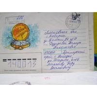 ХМК Россия С Новым ГОДОМ 1992 почта