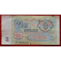3 рубля 1991 года. ЗТ 0956243.