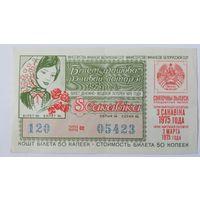 Лотерейный билет БССР 8 Марта (03.03.1975)