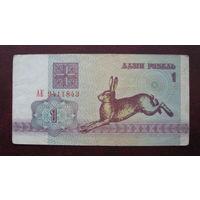 1 рубль ( выпуск 1992 ), серия АЕ