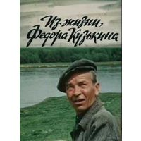 Из жизни Федора Кузькина (1989) Скриншоты внутри