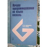 С.А.Абрамов Начала программирования на языке Паскаль.