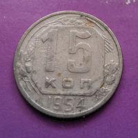 15 копеек 1954 года СССР #12