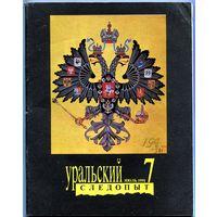 """Журнал """"Уральский следопыт"""", 1991, #7"""
