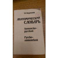 Анатомический словарь латинско-русский, русско-латинский.
