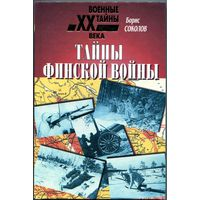 """Борис Соколов - """"Тайны Финской войны"""""""
