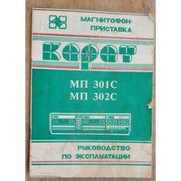 Магнитофон-приставка Карат МП301(302)с. Руководство по эксплуатации.