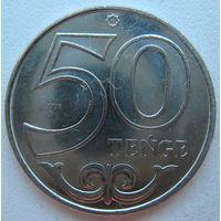 Казахстан 50 тенге 2020 г.
