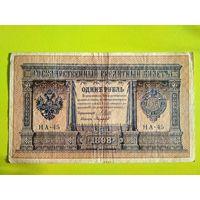 Российская Империя. 1 рубль 1898. Шипов - Лавровский, НА-45.