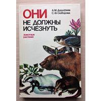 Анатолий Дорофеев, Светлана Сюборова. Они не должны исчезнуть. 1987 г.