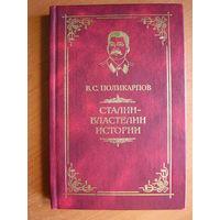В.С. Поликарпов Сталин - Властелин истории
