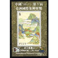 1996 Фиджи. 9-ая азиатская фил. выставка в Китае