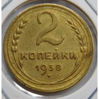 2 копейки 1938 г (5)