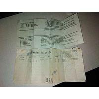Билеты на поезд для военнослужащего