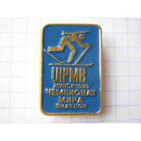 Биатлон чемпионат мира г. Минск 1990 г.