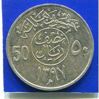 Саудовская Аравия 50 халала 1977