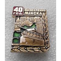 Значок. 40 лет Освобождения Минска #0119
