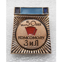 ВЛКСМ. 50 лет Комсомолу ЗиЛ #0342 L-P05