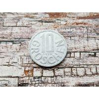 Австрия. 10 грошей 1972.