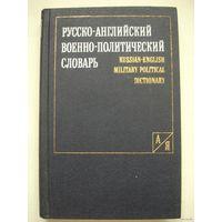 Русско-английский военно-политический словарь 25000 слов