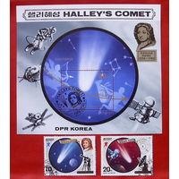 КНДР. Комета Галлея ( Блок и 2 марки ) 1986 года.