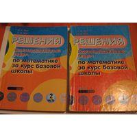 Решение экзаменационных задач по математике за курс базовой школы  2 книги