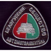 Белорусское общество автомотолюбителей