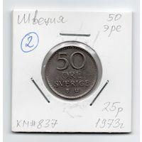 Швеция 50 эре 1973 года - 2