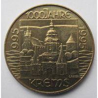 Австрия 20 шиллингов 1995 1000 лет городу Кремс