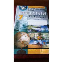 Начальный курс географии. 7(6)класс.  Для практических работ и индивидуальных заданий.