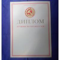 Диплом-грамота лучший по профессии, СССР, чистый бланк