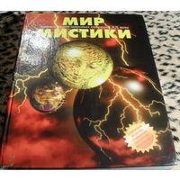МИР МИСТИКИ. Энциклопедия мировых сенсаций ХХ века.