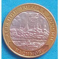 10 рублей-Древние города России-Касимов-2003-СПМД