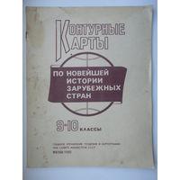 Контурные карты 1980 г