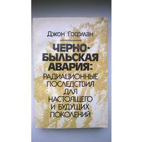 Джон Гофман Чернобыльская авария : радиационные последствия для настоящего и будущих поколений