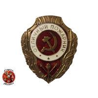 """Знак """"Отличный пожарник"""" (КОПИЯ)"""