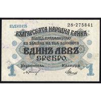 Болгария / BULGARIA_ND(1916)_1 Lev Srebro_P#14.b_UNC