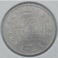 Тайвань 10 долларов 1995 года. 50 лет Освобождению от японской оккупации.